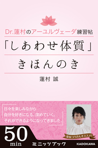 Dr.蓮村のアーユルヴェーダ練習帖 「しあわせ体質」きほんのき-電子書籍