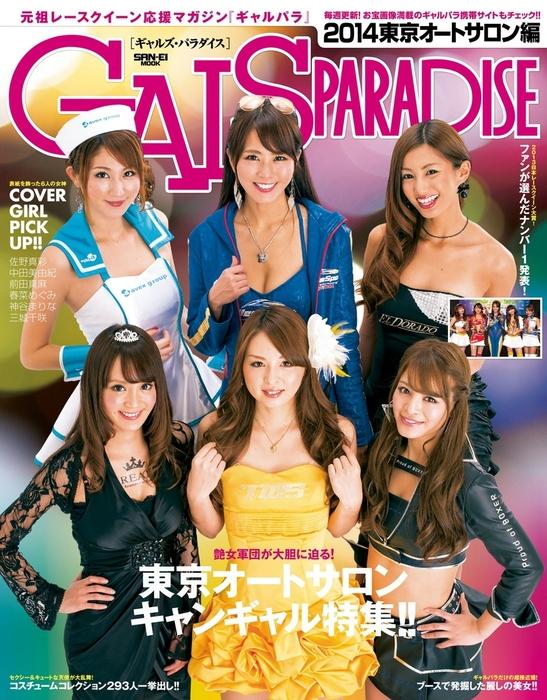 GALS PARADISE 2014 東京オートサロン編拡大写真