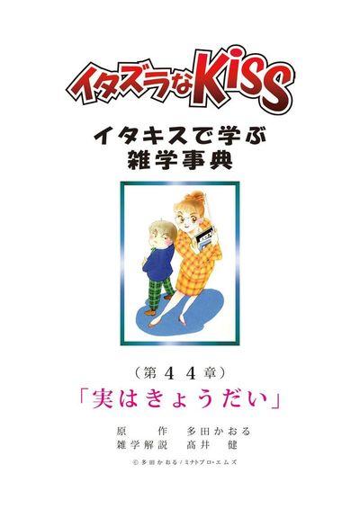 イタズラなKiss~イタキスで学ぶ雑学事典~ 44-電子書籍