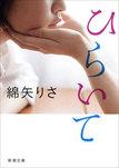 ひらいて-電子書籍