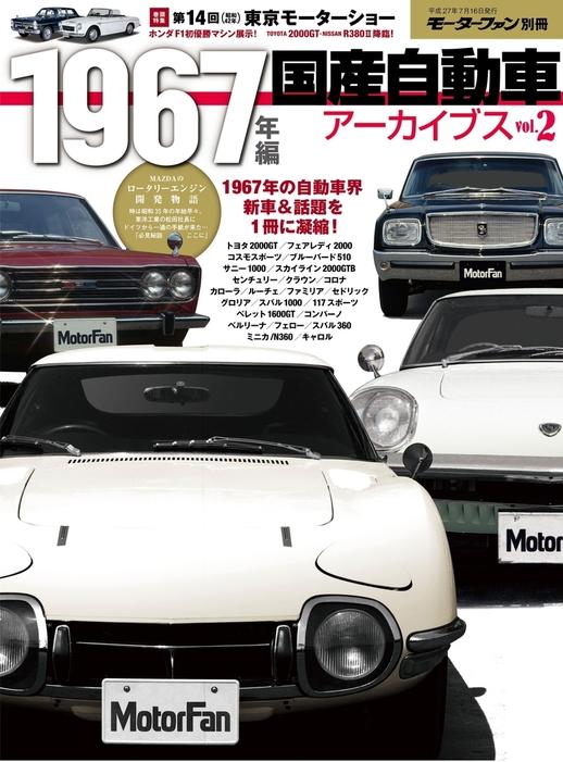 国産自動車アーカイブVol.2 1967年編拡大写真