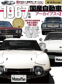 国産自動車アーカイブVol.2 1967年編-電子書籍