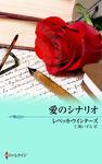 愛のシナリオ-電子書籍