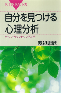 自分を見つける心理分析 セルフ・カウンセリング入門-電子書籍
