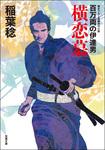 百万両の伊達男 : 5 横恋慕-電子書籍