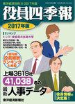役員四季報 2017年版-電子書籍