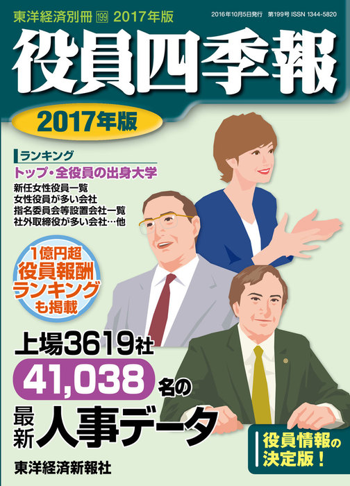 役員四季報 2017年版拡大写真