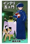インテリ五エ門-電子書籍