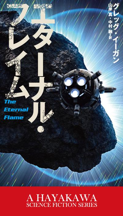 エターナル・フレイム-電子書籍-拡大画像