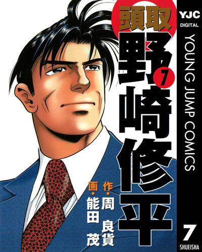 頭取 野崎修平 7-電子書籍