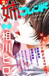 姉フレンド 2号-電子書籍