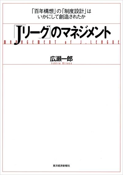 「Jリーグ」のマネジメント―「百年構想」の「制度設計」はいかにして創造されたか-電子書籍