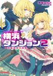 横浜ダンジョン2【電子特別版】 英雄姉妹の挑戦-電子書籍