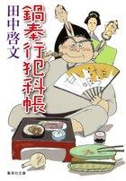 鍋奉行犯科帳シリーズ