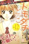 トモダチごっこ プチデザ(12)-電子書籍