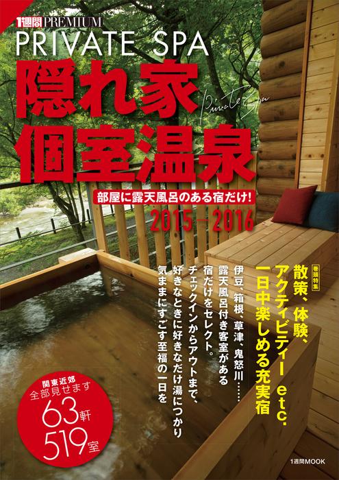 1週間PREMIUM 隠れ家個室温泉2015-2016拡大写真