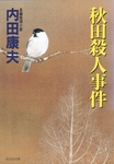 秋田殺人事件-電子書籍