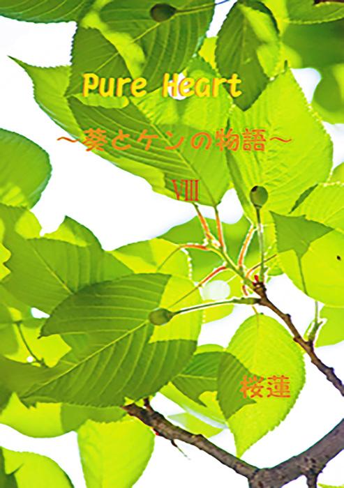 Pure Heart8拡大写真