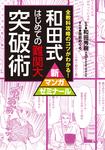 和田式 はじめての難関大突破術-電子書籍