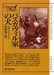 バスカヴィル家の犬【阿部知二訳】-電子書籍