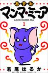 あずみマンマ・ミーア 1巻-電子書籍
