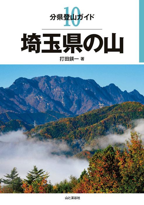 分県登山ガイド10 埼玉県の山拡大写真