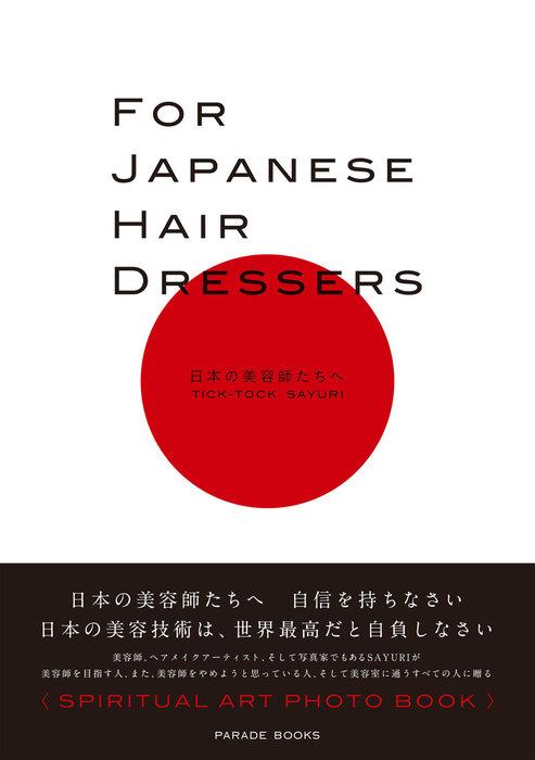 FOR JAPANESE HAIR DRESSERS 日本の美容師たちへ拡大写真