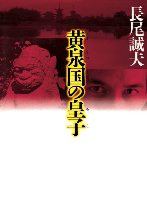 黄泉国の皇子-電子書籍-拡大画像