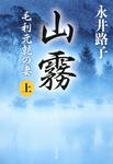 山霧 毛利元就の妻 上-電子書籍