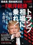 週刊東洋経済 2017年1月21日号-電子書籍