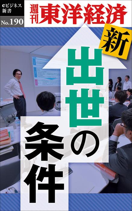 新・出世の条件―週刊東洋経済eビジネス新書No.190-電子書籍-拡大画像