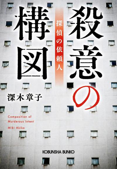 殺意の構図 探偵の依頼人-電子書籍