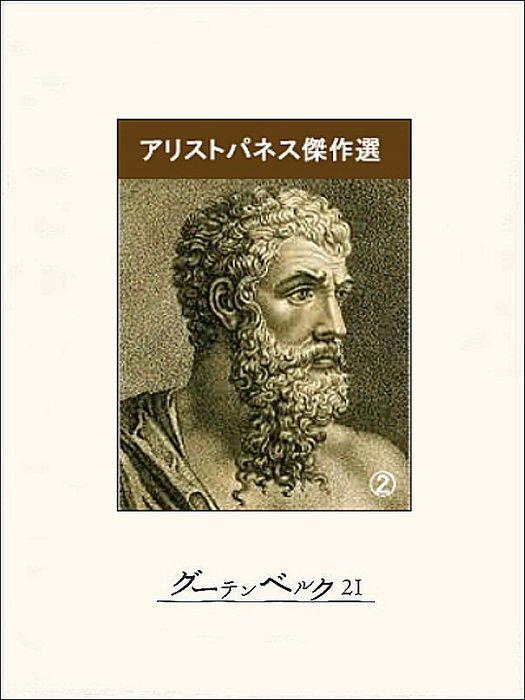 アリストパネス傑作選(2)拡大写真