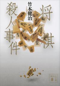 将棋殺人事件-電子書籍