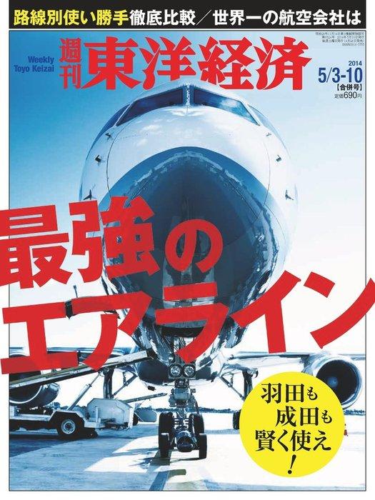 週刊東洋経済 2014年5月3日・10日合併号-電子書籍-拡大画像
