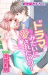 Love Silky ドラマみたいに愛されたいの! story01-電子書籍