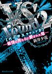 VS round2―最強の男たちに愛された姫―-電子書籍
