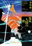 電氣人間の虞-電子書籍