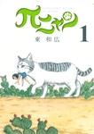 πニャン(1)-電子書籍