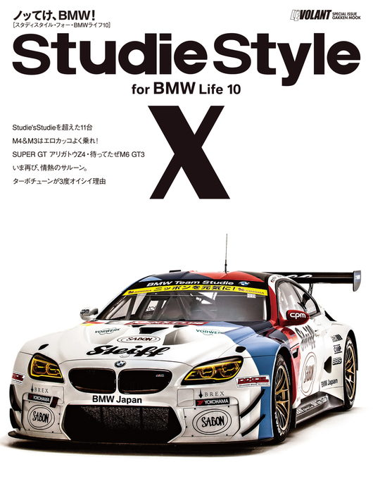 Studie Style for BMW Life 10拡大写真
