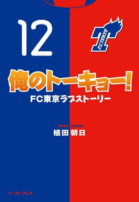 俺のトーキョー!FC東京ラブストーリー拡大写真