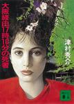 大阪経由17時10分の死者-電子書籍