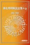 瀬名秀明解説全集+α-電子書籍