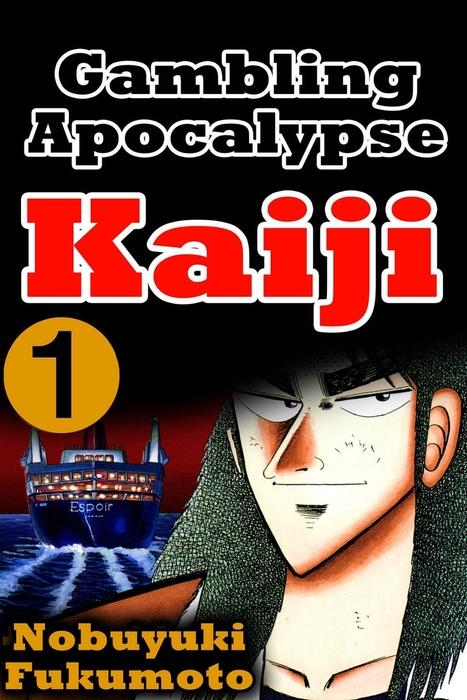 Gambling Apocalypes Kaiji 1-電子書籍-拡大画像