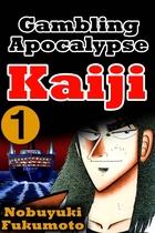 「Gambling Apocalypes Kaiji」シリーズ