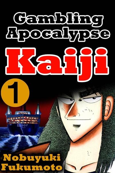 Gambling Apocalypes Kaiji 1-電子書籍
