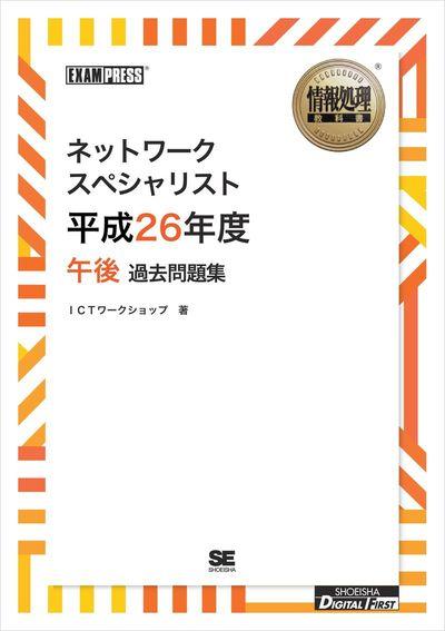 [ワイド版]情報処理教科書 ネットワークスペシャリスト 平成26年度 午後 過去問題集-電子書籍