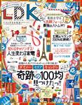 LDK (エル・ディー・ケー) 2017年5月号-電子書籍
