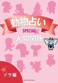 動物占いSPECIAL 人間関係【分冊版 ゾウ】