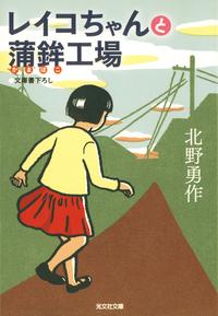レイコちゃんと蒲鉾(かまぼこ)工場